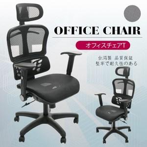 【A1】亞力士新型專利3D透氣坐墊電腦椅/辦公椅-黑色1入(箱裝出貨)