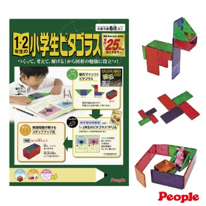 日本 People 低年級益智磁性積木 小學1、2年級