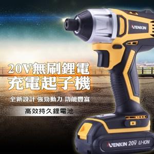 【VENKIN】電動起子機-20V(起子機)