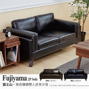 【班尼斯】Fujiyama富士山雅痞慵懶 雙人皮革沙發-經典黑色