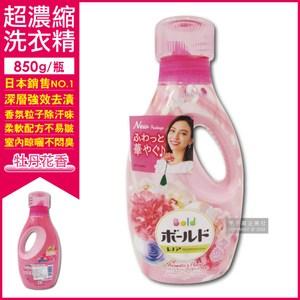 【日本原裝P&G Bold】香氛柔軟2合1超濃縮全效洗衣精850g/瓶牡丹花香(粉紅瓶)
