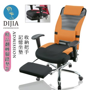 【DIJIA】安雅精品收納電鍍翻轉腳墊款電腦椅/辦公椅(橘)