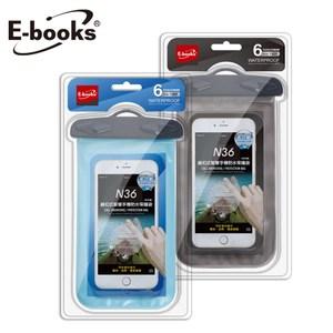 【2入組】E-books N36 鎖扣式智慧手機防水保護袋黑色2入