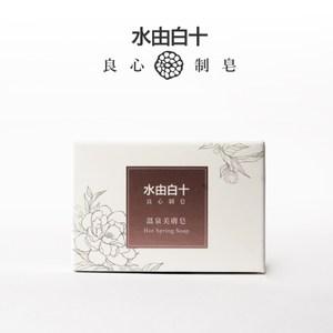【水由白十】溫泉美膚皂