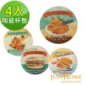 Just Home美味關係吸水陶瓷杯墊(4入組)