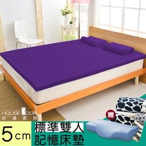House Door 大和抗菌表布 5cm記憶床墊外宿組-雙人5尺魔幻紫