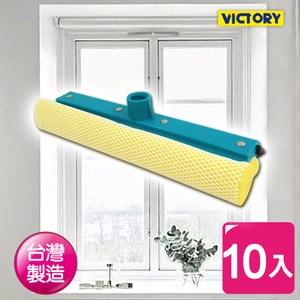 【VICTORY】10吋玻璃刷頭(10入)#1027013