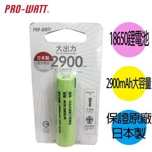 華志PRO-WATT 2900mAh 18650長效鋰電池(日本製)