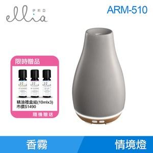 美國 ELLIA 伊莉亞 典雅陶瓷香氛水氧機 ARM-510 (灰色) -送精油三入組禮盒