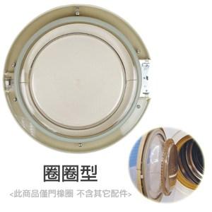 台熱牌乾衣機專用替換門橡圈(圈圈型)