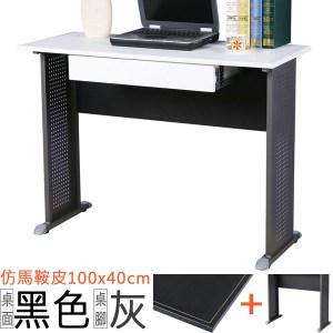 Homelike 格雷100x40工作桌~仿馬鞍皮 附抽屜 ~黑桌面 灰腳
