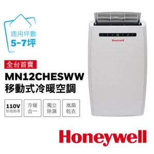 Honeywell MN12CHESWW 移動式冷氣 適用5-7坪