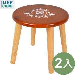 【LIFECODE】33cm實木可收納大圓凳(2入)-囍字