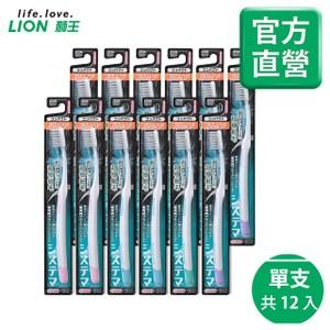 【LION 獅王】日本獅王 細毛牙刷-小頭3列軟毛X12入