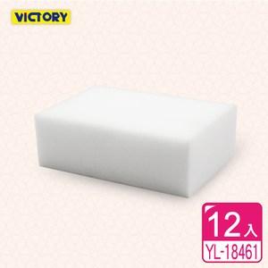 【VICTORY】神奇奈米空氣海綿YL-18461(12入)