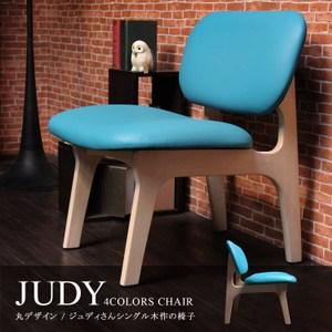 [特價]H&D JUDY 茱蒂簡約休閒椅單人椅皮椅土耳其藍
