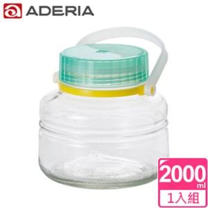 ADERIA 日本進口醃漬玻璃罐2L(藍綠)