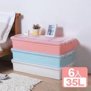 《真心良品》維拉雙掀式床下扁收納箱35L-6入組藍粉白各2