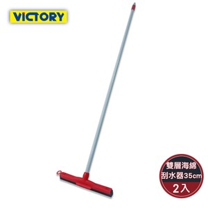 【VICTORY】雙層海綿除塵地板刮水器-35cm(2支)