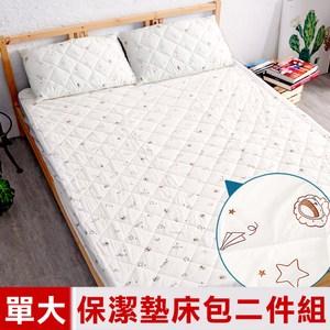 【奶油獅】星空飛行-抗菌防污鋪棉保潔墊床包兩件組-單人加大3.5尺-米