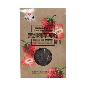 台灣一番無加糖草莓乾100克