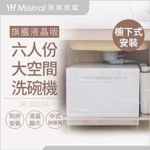 【Mistral 美寧】櫥下式安裝-旗艦液晶版六人份大空間洗碗機JR-