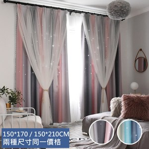 【三房兩廳】莫蘭迪雙層遮光窗簾(粉灰150x210cm)一片式