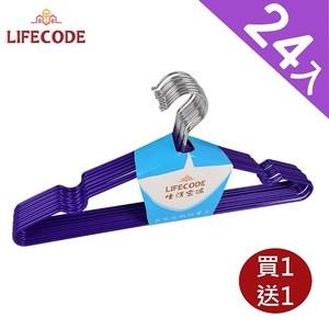 【LIFECODE】浸塑防滑衣架/三角衣架24入(買一送一)紫色