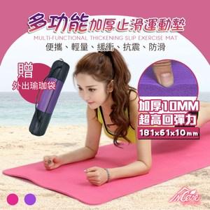 【Incare】多功能加厚止滑運動墊/瑜珈墊/寶寶爬行墊-贈專用背帶粉