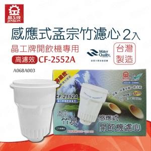 【晶工牌】開飲機感應式孟宗竹濾心-2入裝CF-2552A