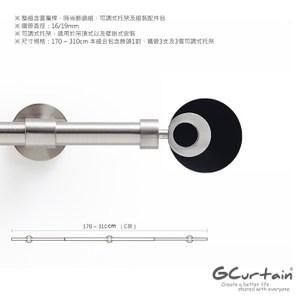 170~310cm 時尚風格金屬窗簾桿套件組 漣漪 現代 流行 簡約170~310cm