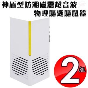 金德恩 台灣製造 2組神盾型防潮磁震超音波物理驅逐驅鼠器組