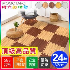 【MOMOTARO桃太郎地墊】貼合拼花32x32深淺木紋巧拼地墊24入淺木紋