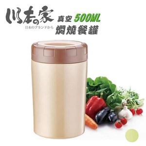 川本家 304不銹鋼內膽真空保溫餐罐 JA-500咖啡可可