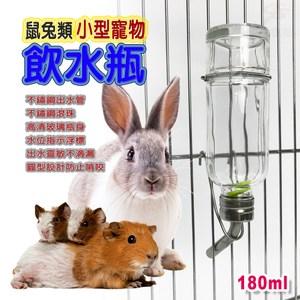 LIXIT鸚鵡鳥鼠兔類45度鋼管雙珠出水設計防咬玻璃飲水瓶180cc組