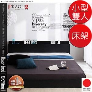 JP Kagu 附床頭櫃與插座貼地型床架-小型雙人4尺