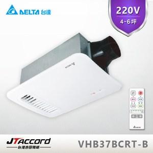 【台灣吉田】台達多功能循環涼暖風機/220V/遙控型