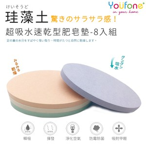 【YOUFONE】超吸水速乾型珪藻土肥皂墊-8入組(四色)