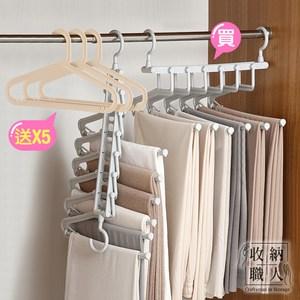【收納職人】日式簡約多功能伸縮折疊魔術褲架送無印風PP衣架x5入