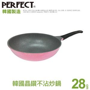 [特價]【PERFECT 理想】韓國晶鑽不沾炒鍋28cm粉紅(無蓋)28cm