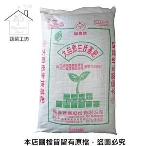 福壽牌大自然生技基肥25公斤裝