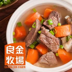 【良金牧場】半筋半肉牛肉爐家庭號 2包(1300g/包)