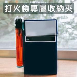 金德恩 攜帶式打火機專屬收納夾 - 顏色款式隨機