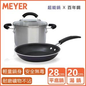 Meyer美亞-超能百年鋼導磁雙鍋組28cm不沾平底鍋+20雙耳湯鍋