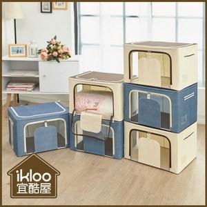 【ikloo】鋼骨收納3入組◆丹寧藍◆