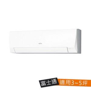 富士通 1對1變頻冷暖空調AS/AOCG028LLTB 3-5坪