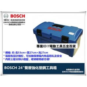 """德國原廠公司貨 BOSCH 24""""雙層強化塑鋼工具箱 (藍色)"""