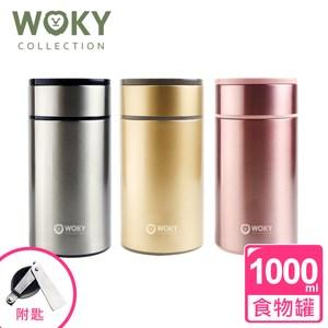 【WOKY 沃廚】頂級316不鏽鋼雙層真空悶燒食物罐1000ML附30璀璨金