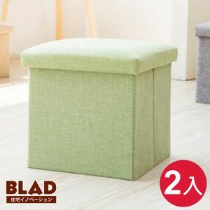 【BLAD】日式素雅高級仿麻布多功能折疊收納凳50L(綠)-2入