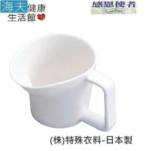 【海夫健康生活館】杯子 絕妙好杯 躺著也能喝水 日本製 (E0442)左手用